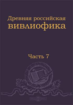 Древняя Российская вивлиофика, Ч. 7