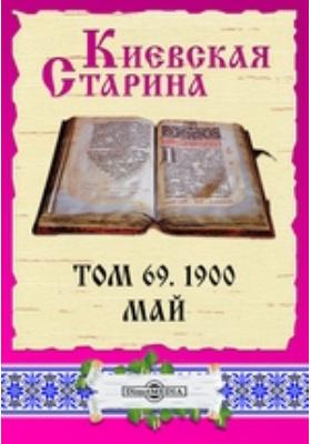 Киевская Старина: журнал. 1900. Том 69, Май