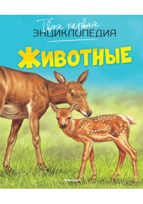 Животные = L'Imagerie des animaux