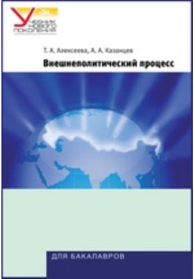 Внешнеполитический процесс. Сравнительный анализ: учебное пособие