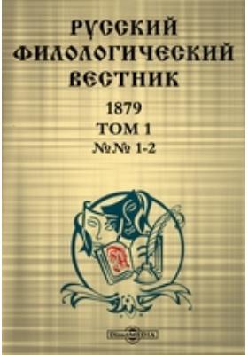 Русский филологический вестник: журнал. 1879. Том 1, №№ 1-2