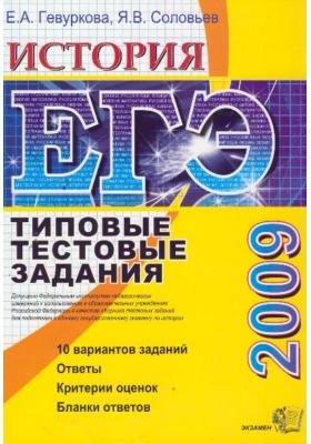 ЕГЭ 2009. История : Типовые тестовые задания