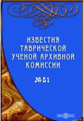 Известия Таврической Ученой Архивной комиссии. (Год двадцать седьмой): журнал. 1914. № 51