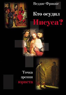 Кто осудил Иисуса? Точка зрения юриста: научно-популярное издание