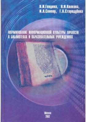 Формирование информационной культуры личности в библиотеках и образовательных учреждениях