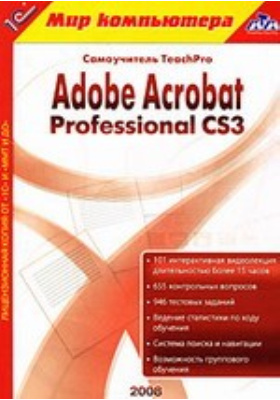 Adobe Acrobat 8 Professional CS3. Базовый курс