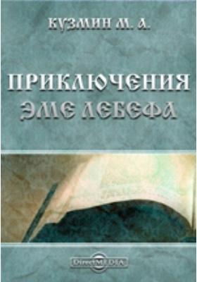 Приключения Эме Лебефа: сборник прозы