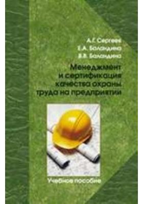 Менеджмент и сертификация качества охраны труда на предприятии: учебное пособие