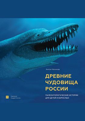 Древние чудовища России : палеонтологические истории для детей и взрослых: научно-популярное издание