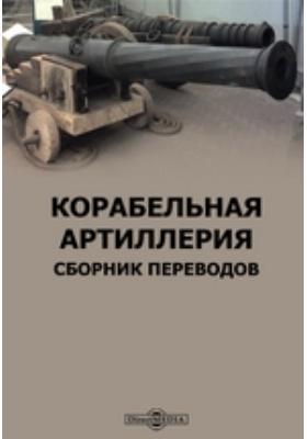 Корабельная артиллерия : сборник переводов: научно-популярное издание