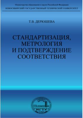 Стандартизация, метрология и подтверждение соответствия: учебное пособие