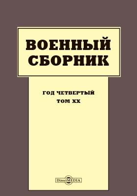 Военный сборник: журнал. 1861. Том 20