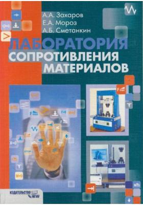 Лаборатория сопротивления материалов : Учебное пособие