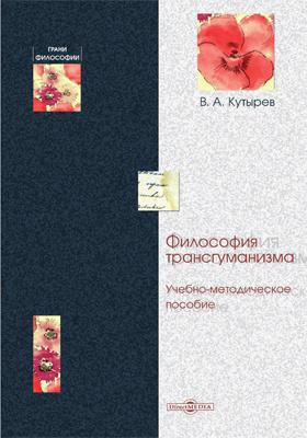 Философия трансгуманизма: учебно-методическое пособие