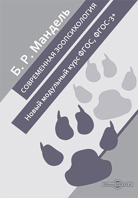 Современная зоопсихология : новый модульный курс ФГОС, ФГОС-3+: иллюстрированное учебное пособие