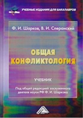 Общая конфликтология: учебник