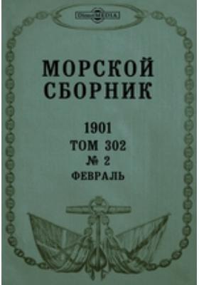 Морской сборник: журнал. 1901. Т. 302, № 2, Февраль