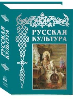 Русская культура. С древнейших времен до наших дней