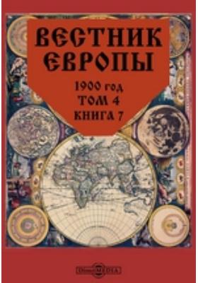 Вестник Европы. 1900. Т. 4, Книга 7, Июль