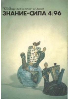 Знание-сила. 1996. № 4
