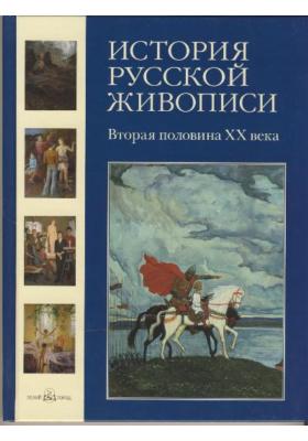 История русской живописи. Вторая половина XX века