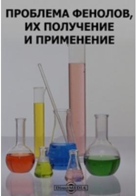 Проблема фенолов, их получение и применение: научно-популярное издание