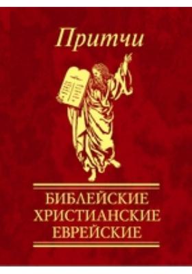 Притчи библейские, христианские, еврейские: духовно-просветительское издание