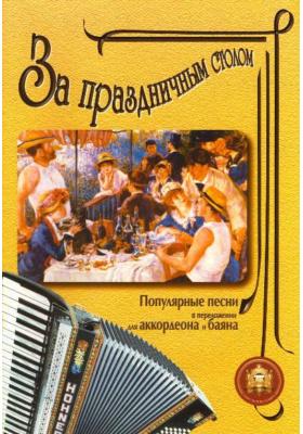 За праздничным столом. Популярные песни в переложении для аккордеона и баяна : Выпуск 1