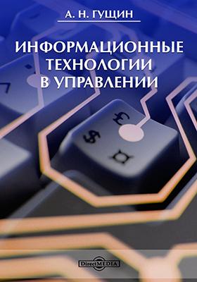Информационные технологии в управлении: учебное пособие