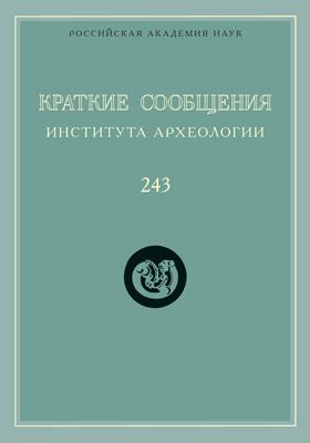 Краткие сообщения Института археологии. Вып. 243