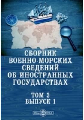 Сборник военно-морских сведений об иностранных государствах. Т. 3, Вып. 1