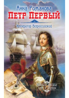 Петр Первый. Император Всероссийский