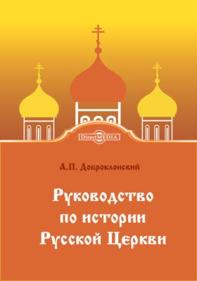 Руководство по истории Русской Церкви: монография