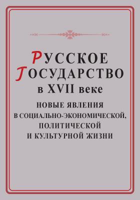 Русское государство в XVII веке. Новые явления в социально-экономической, политической и культурной жизни: сборник статей