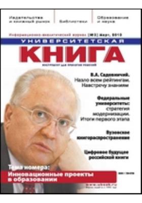 Университетская книга: информационно-аналитический журнал. 2010. март
