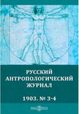 Русский антропологический журнал: журнал. 1903. №№ 3-4