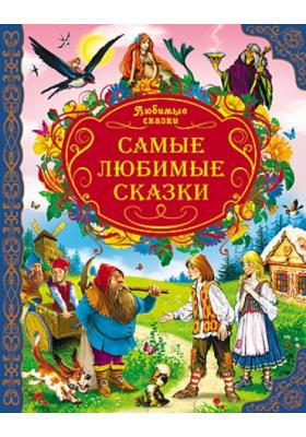 Самые любимые сказки : Сборник