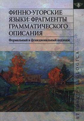 Финно-угорские языки : фрагменты грамматического описания. Формальный и функциональный подходы: сборник научных трудов