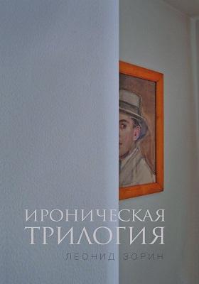 Ироническая трилогия. Трезвенник, Кнут, Завещание Гранда: роман