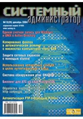 Системный администратор. 2004. № 12 (25)