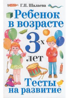 Ребенок в возрасте 3-х лет. Тесты на развитие