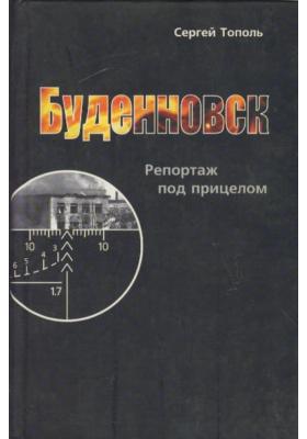 Буденновск. Репортаж под прицелом