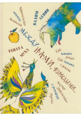 Между нами : Книга для чтения родителями детям