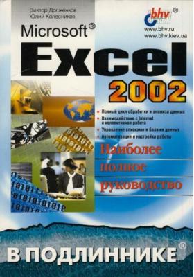 Microsoft Excel 2002 : Наиболее полное руководство
