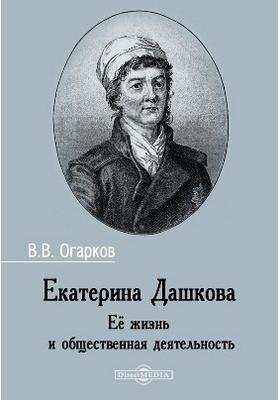 Екатерина Дашкова. Ее жизнь и общественная деятельность