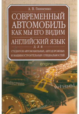 Современный автомобиль как мы его видим : Учебник английского языка. 2-е издание, исправленное