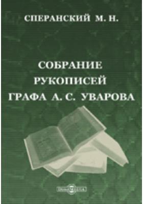 Собрание рукописей графа А.С. Уварова