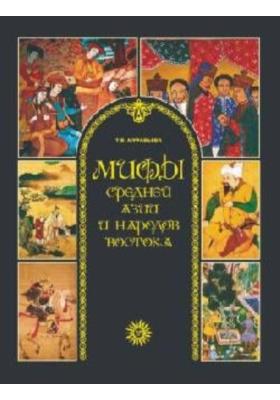 Мифы народов Востока и Средней Азии
