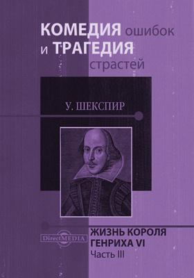 Жизнь короля Генриха VI, Ч. III