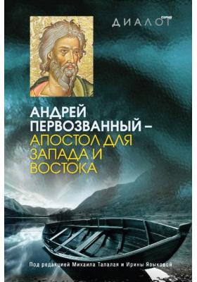 Андрей Первозванный - апостол для Запада и Востока: публицистика